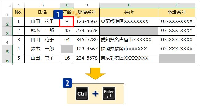 【Excel小技】簡単15秒!空白のセルだけ検索する方法