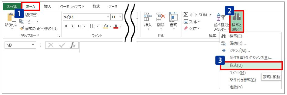【Excel小技】一発で「数式セル」のみを選択・検索する方法