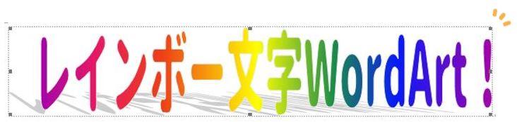 【Word小技】レインボー文字復活…!昔のワードアートを出現させる裏ワザ