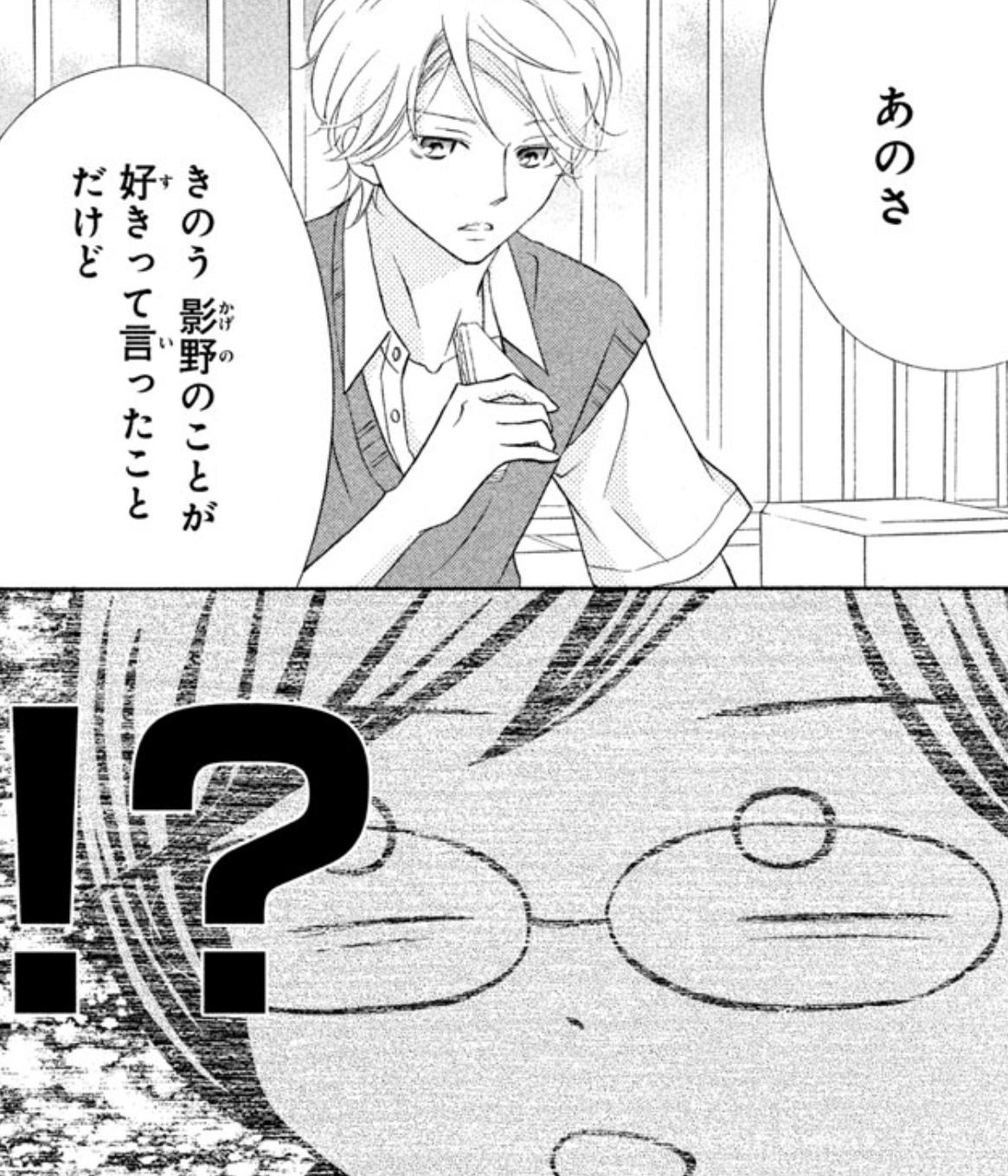 【影野さんだって青春したい】0円で読む方法!ネタバレと感想まとめ