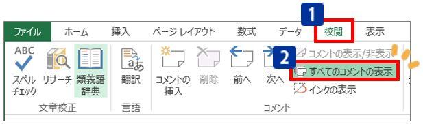 【Excel小技】セルのコメント(付箋)を表示・非表示・印刷する方法