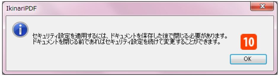 【いきなりPDF】すぐ解決!PDFにパスワードをかける方法
