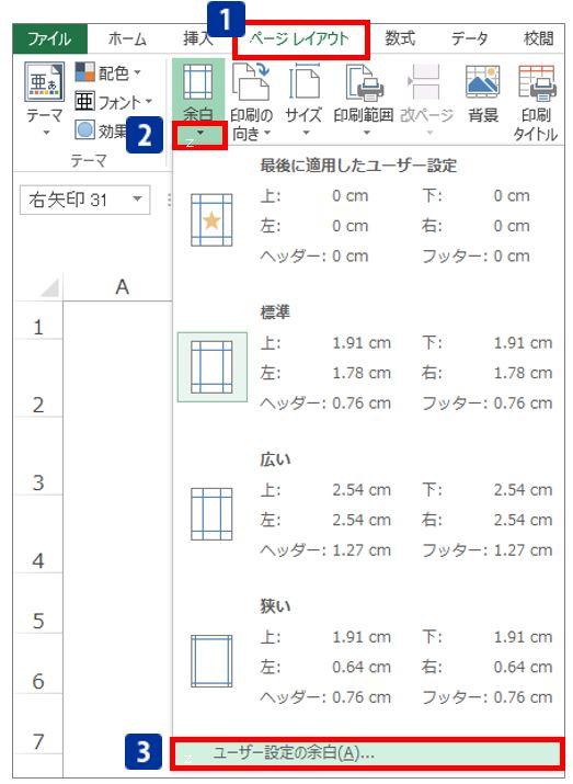 【Excel】中央に印刷される設定を解除する方法