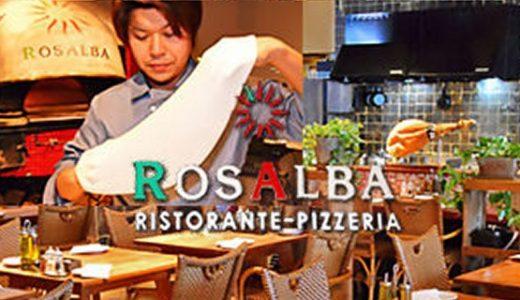 【太子橋今市駅0分!!】イタリアン料理店ロザルバに行ってみた感想|ROSALBAの料理や店内の内装は?気になる料金やお得なランチ