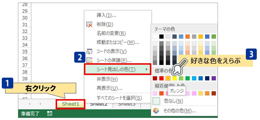 【Excel小技】シート名(見出し部分)に色付けをする方法|基本の白色から別の色に変更して見栄えよくしよう