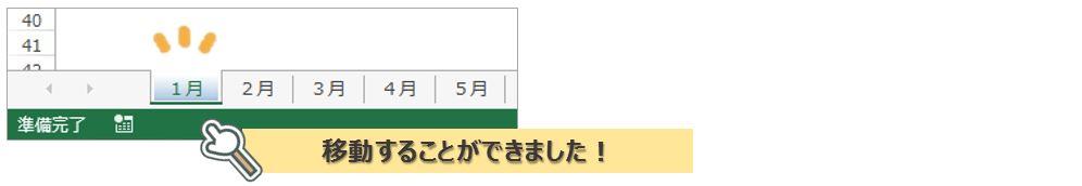 【Excel小技】2STEPでワークシートの順番を入れ替える方法|複数のシートを選択して順序を移動させることも可能!
