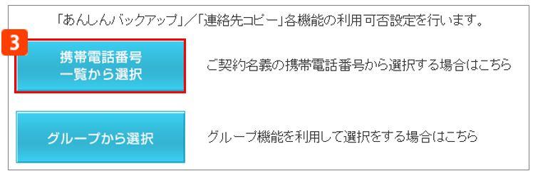 [DIGNOケータイ2】S!電話帳バックアップで電話帳を復元する方法