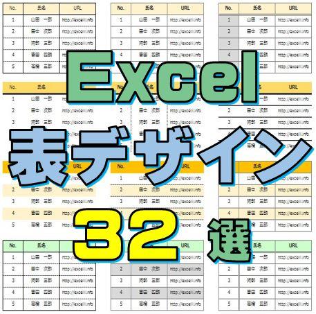 【Excelテンプレ有】見やすい表レイアウト32選|見映え良いテーブルで印象もグッとアップ!