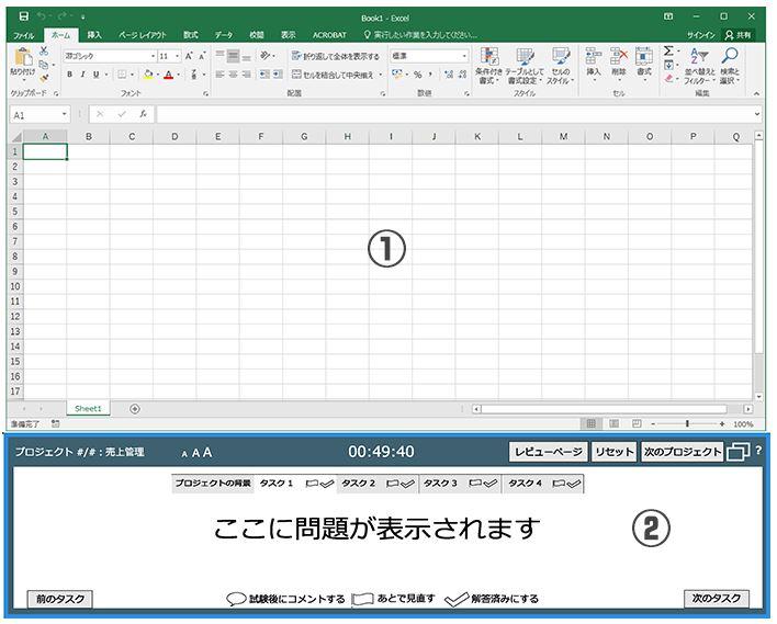 【Excel2016】MOSエキスパート合格まで勉強方法と試験概要|上級試験の内容や受講料、スペシャリストの違いなど徹底解説