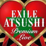 【2018年レポ】EXILE ATSUSHI PREMIUM LIVE|ライブのセトリやサプライズは?
