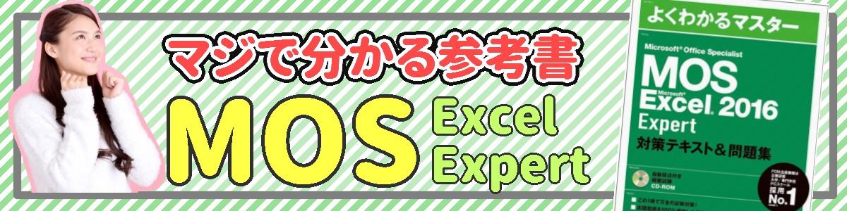 MOS Excel expert2016 おすすめ参考書