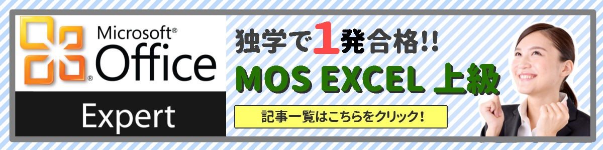MOS Excel エキスパート記事一覧はこちら