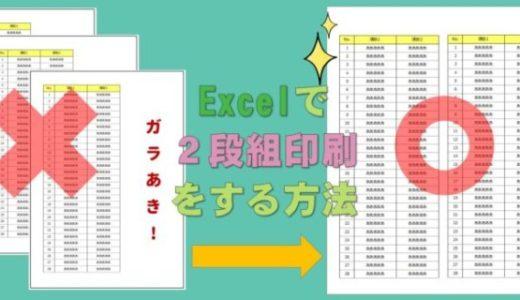 【Excel】2段組みで印刷する方法|縦長のエクセル資料でも簡単に2列で印刷できる裏技!