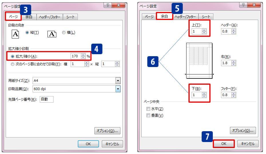 【Excel】2段組みで印刷する方法|縦長のエクセル資料でも簡単に2列で印刷できる!