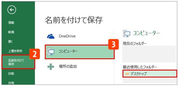 【Excel】 テンプレート として保存・編集・開く方法|MOSエキスパート範囲