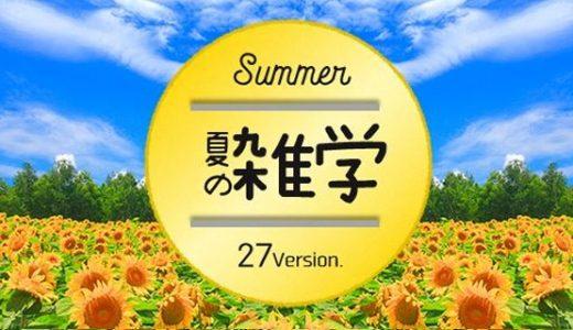 【夏の雑学27選】これは面白い!季節の豆知識まとめ|花火や夏祭りなど日常で役立つトリビアを厳選!
