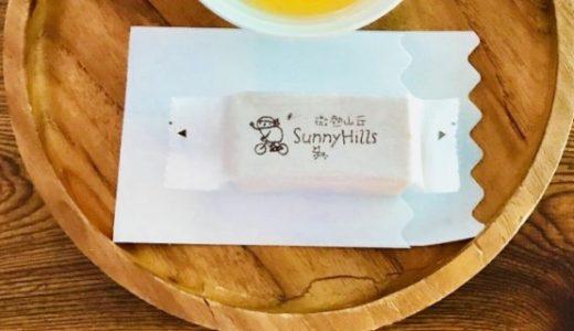 【5店舗紹介】空港だけじゃない!台湾にあるサニーヒルズの店舗一覧|パイナップルケーキ有名専門店サニーヒルズへの行き方や賞味期限、店内の雰囲気など徹底レポート!