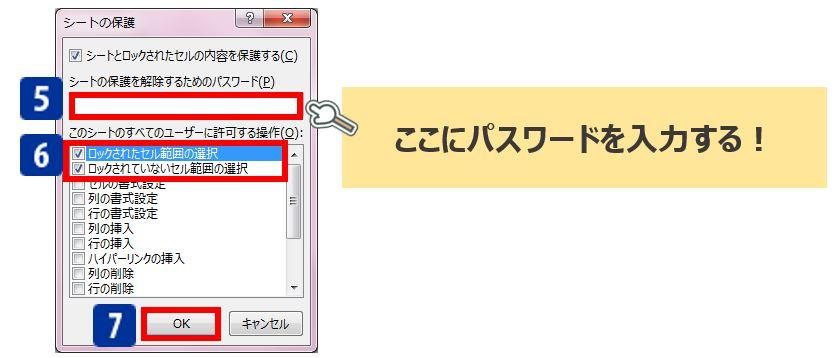 【Excel】特定のセルだけ保護(入力制限)する設定方法|エクセルエキスパートレベル対応