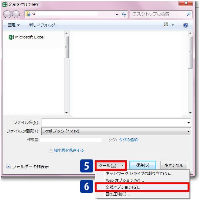 【5STEP】Excelでパスワードをかける方法|解除する方法も徹底解説