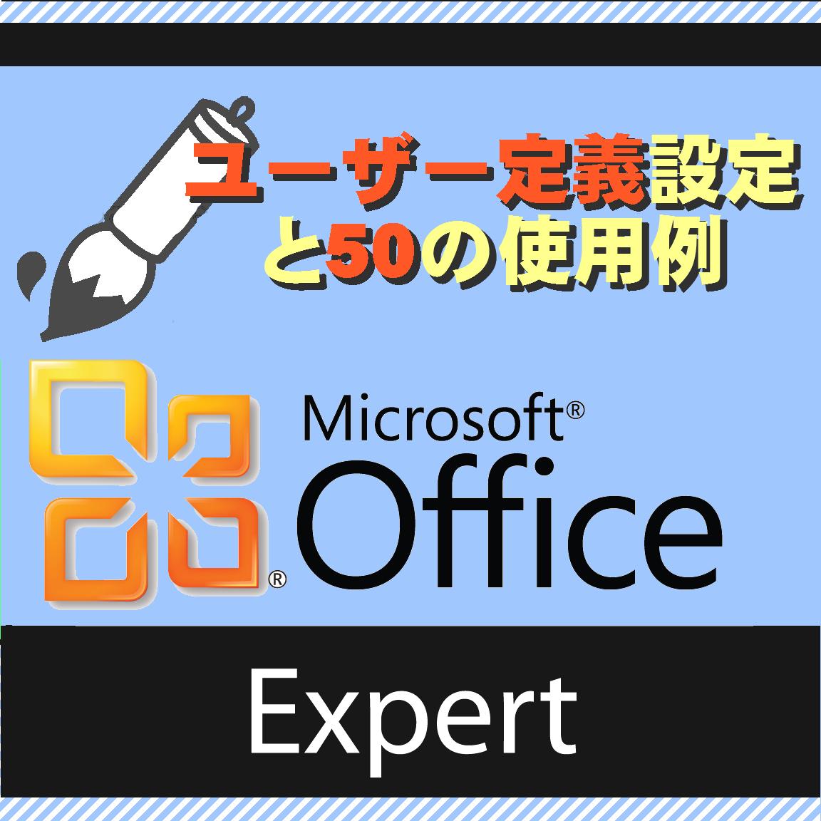 【一覧表あり】Excelでユーザー定義を設定する方法と50の使用例|日付けや単位を指定するメリットとは?