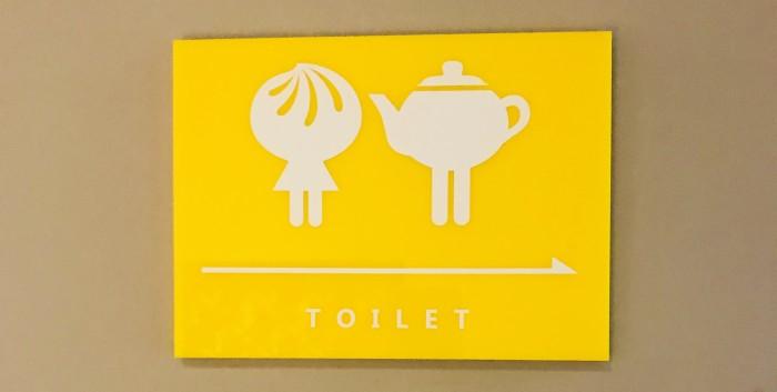 トイレのマーク|【2018年】2泊3日台湾女子旅ブログ&レポ|台湾・台北旅行でオススメの観光地やグルメを細かく紹介!