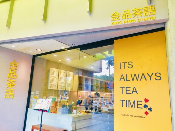 金品茶語|【2018年】2泊3日台湾女子旅ブログ&レポ|台湾・台北旅行でオススメの観光地やグルメを細かく紹介!