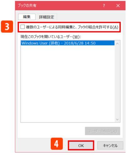 【Excel】ブックの共有をする方法|ロックを解除するやり方やメリット・デメリットも徹底解説