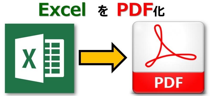 【3STEP】ExcelからPDFに保存(変換)する方法|複数のシートも簡単にPDF化!