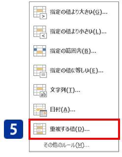【Excel】条件付書式の使用例50選|指定範囲のセルや行の色を変える方法も徹底解説