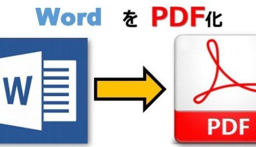 【3STEP】WordからPDFに保存(変換)する方法
