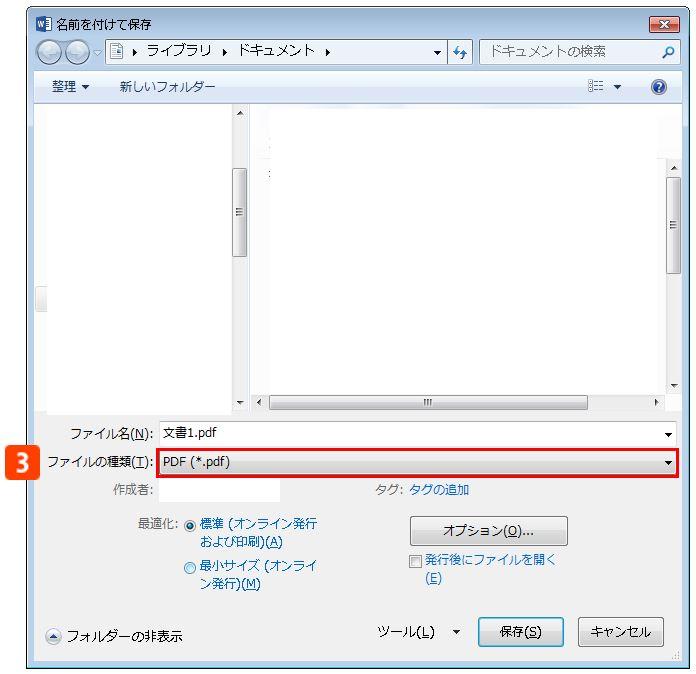 【3STEP】WordからPDFに保存(変換)する方法|複数のシートも簡単にPDF化!