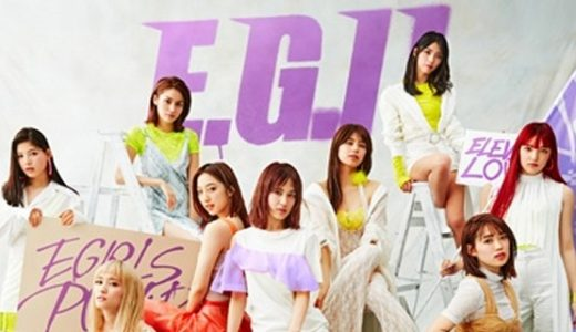 【ネタバレ】E-girls神戸ライブ~E.G. 11~感想&レポ|グッズ一覧やセトリ、ステージ構成など一挙公開