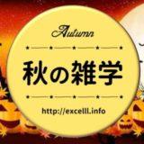 【厳選20選】これは初耳!秋の雑学・豆知識・トリビアまとめ|「かぼちゃ」の由来はカンボジア?!驚きのネタづくし!