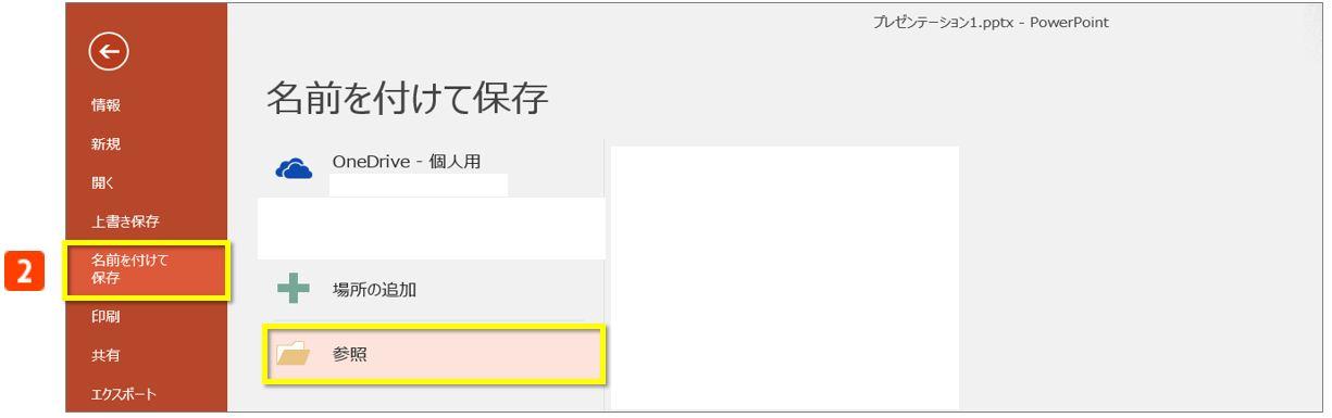 【PowerPoint】パスワードをかける方法と解除方法|パワーポイントのロック解除は意外と簡単!