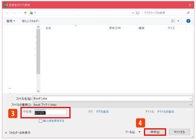 【4STEP】Excelで前回保存者を確認・削除・変更する方法|エクセルで個人情報が駄々洩れ?!