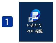 【図解付き】いきなりPDFで文字・テキストを入力する方法|PDFの編集とそのやり方について詳細を解説