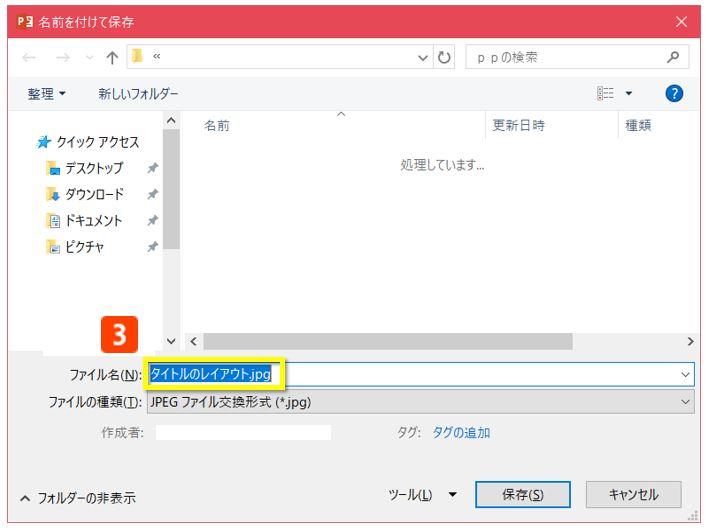 【10秒でデキる】パワーポイントスライドをJPEG保存する方法|PowerPointのデータを画像データに一発変換
