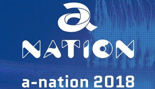 【2018年】a-nation大阪8/18のセトリ&レポ|エーネーションのライブ内容やセトリ・グッズ売り切れ情報を徹底解説!