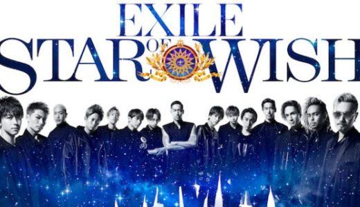 【EXILE】福岡ライブ2018年レポ&感想|STAR OF WISHライブのグッズ一覧やセトリ、グッズ売り切れ情報、座席情報を徹底解説!