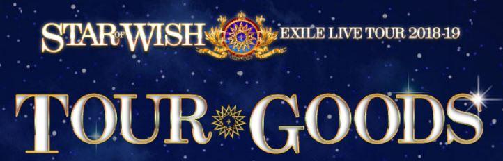 【EXILE】福岡ヤフオク!フォームライブ2018年レポ&感想|STAR OF WISHライブグッズ一覧やセトリ、グッズ売り切れ情報、座席情報など徹底解説!