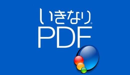 【いきなりPDF】複数のPDFファイルを結合・まとめる方法