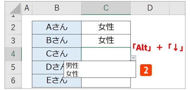 【Excel】ドロップダウンリストを選択するショートカットキー|マウスを使わずキーボードで操作し業務効率化するエクセル小技