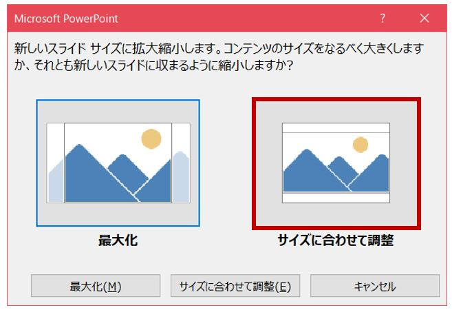 powerpoint スライドをピクセルで指定する方法 1分でできる スライド
