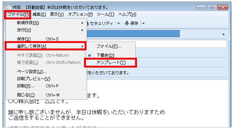 【Thunderbird】自動返信メールの設定をする方法