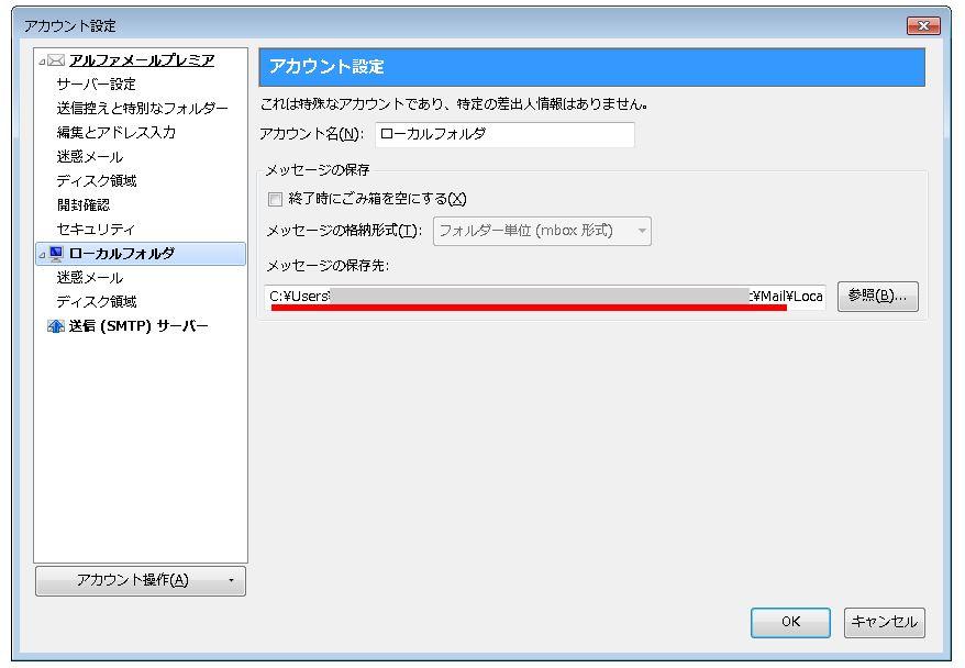 【Thunderbird】これで1発!メールBOXの容量を確認する方法