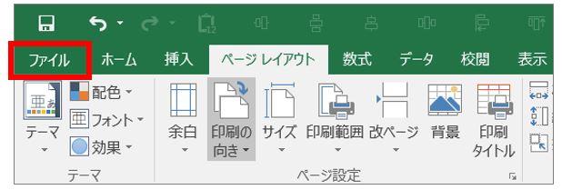 【Excel】5秒でできる!面倒なスタート画面をスキップ設定する方法