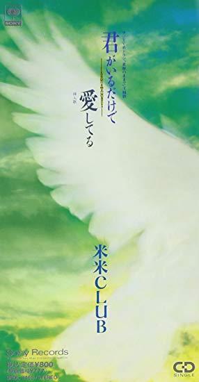 平成(1989年~2019年)のCD売上TOP10を一覧で紹介!|ランキングの上位を獲ったのはやはりあのアイドル!