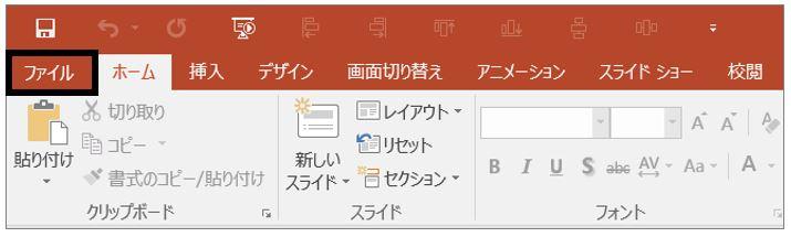 【Powerpoint】5秒でできる!面倒なスタート画面をスキップ設定する方法