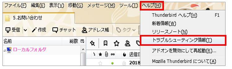 【Thunderbird】メールが削除できない時、消せない時の対処法と原因|ゴミ箱に移動しているのに消えない!解決法を解説