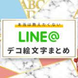 【LINE】本当は教えたくない、可愛いオシャレなデコ絵文字まとめ!
